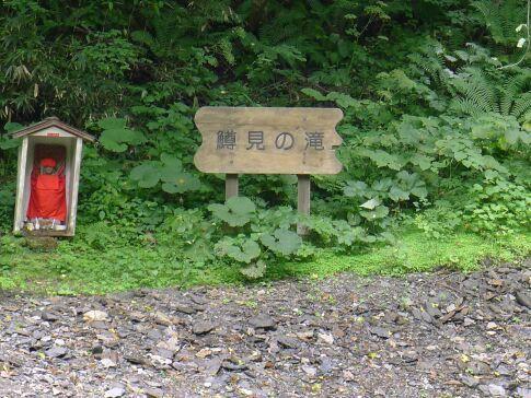 鱒見の滝.jpg