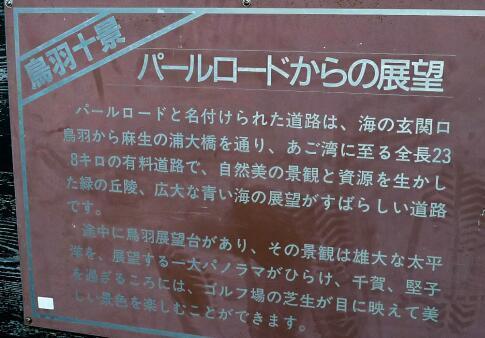 鳥羽展望台5.jpg