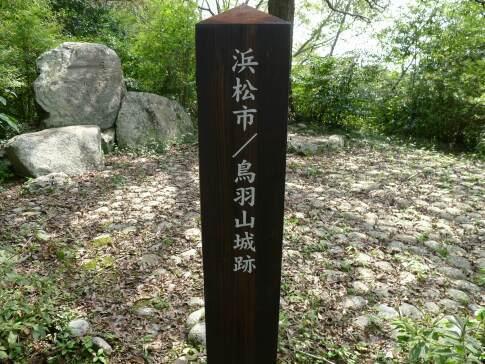 鳥羽山城跡.jpg
