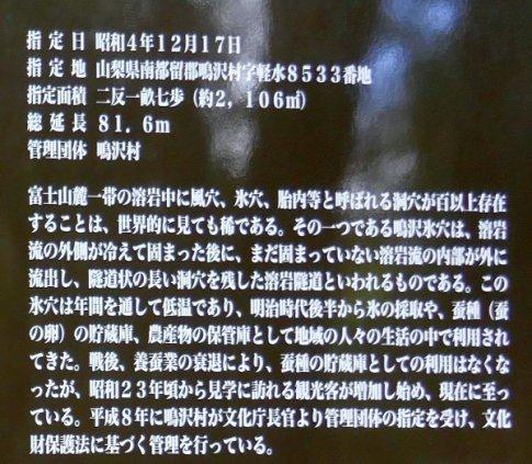 鳴沢氷穴07.jpg