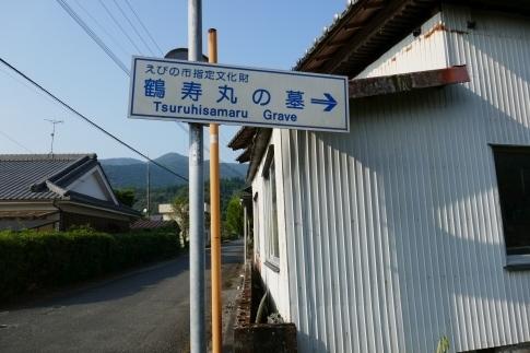 鶴寿丸の墓.jpg