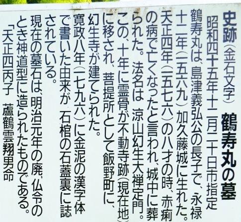 鶴寿丸の墓3.jpg