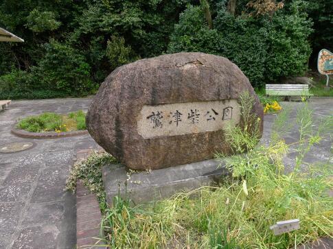 鷲津砦.jpg