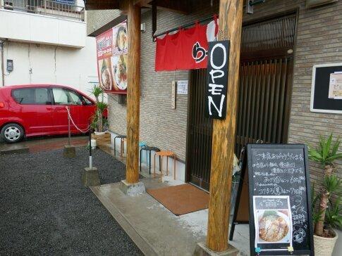 麺屋むすび.jpg