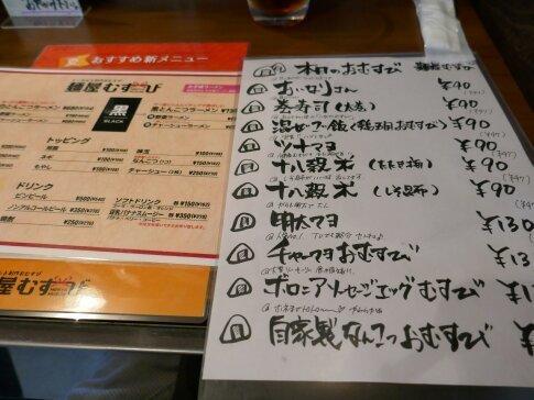 麺屋むすび2.jpg
