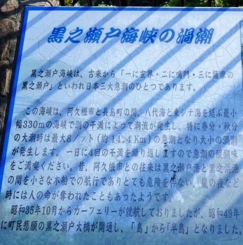黒之瀬戸3.jpg