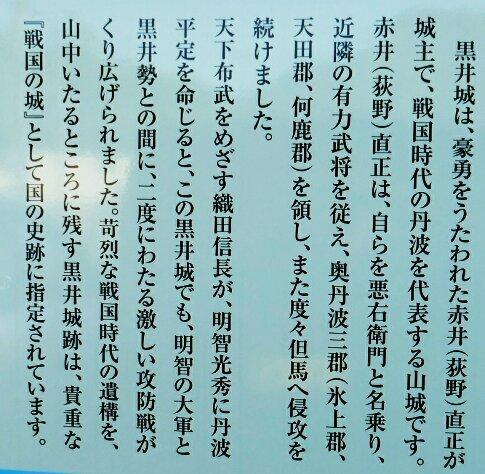 黒井城2.jpg