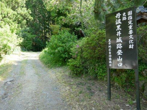 黒井城3.jpg