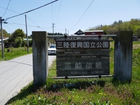 黒崎仙峡.jpg