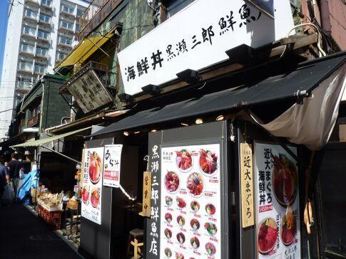 黒瀬三郎鮮魚店.jpg