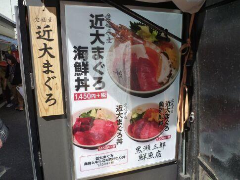 黒瀬三郎鮮魚店2.jpg