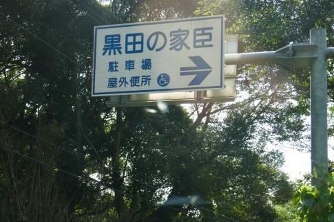 黒田の家臣.jpg
