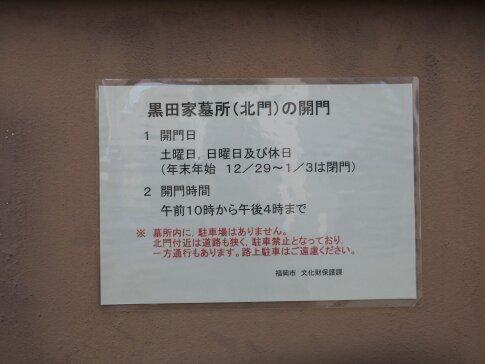 黒田家墓所.jpg