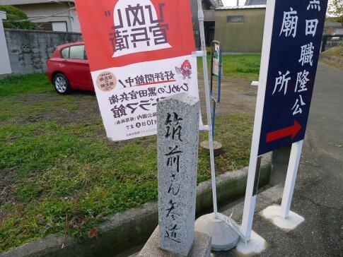 黒田職隆廟3.jpg