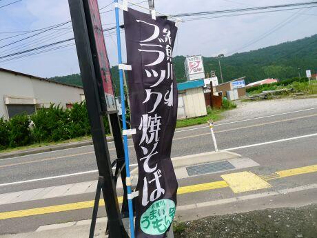 龍喜 糸魚川ブラック焼きそば.jpg