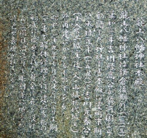 龍山八幡神社5.jpg