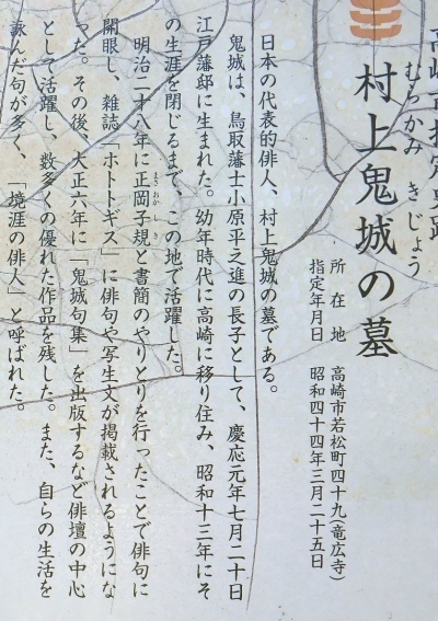 龍廣寺村上鬼城の墓2.jpg