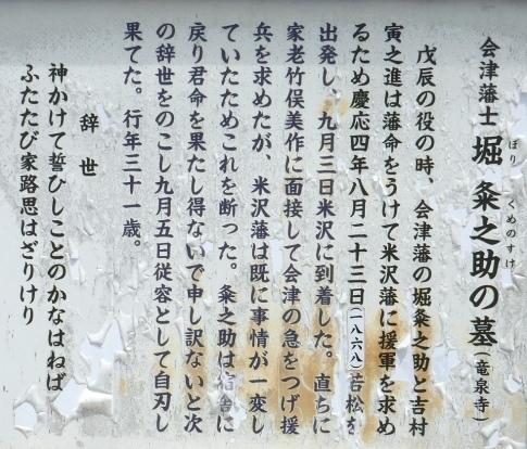 龍泉寺  堀粂之助の墓2.jpg