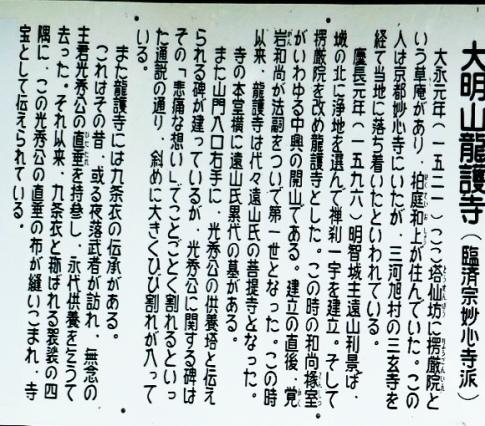 龍護寺3.jpg