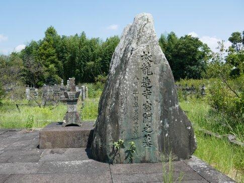 龍造寺宿阿の墓.jpg