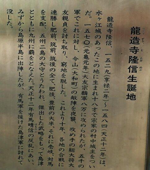 龍造寺隆信生誕の地4.jpg