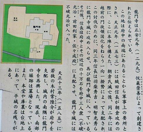 龍門寺城2.jpg