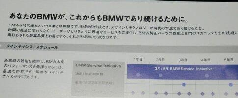 BMWリコール2.jpg