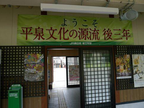 JR後三年駅3.jpg