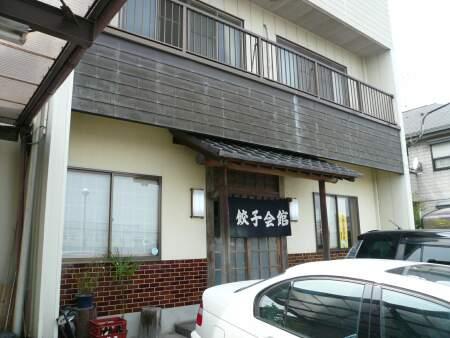 餃子会館 宇都宮.jpg