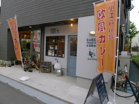 JAM3281 川越2.jpg
